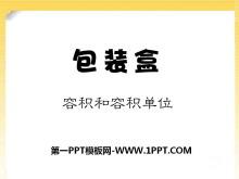 《包装盒》PPT课件3