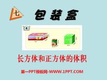 《包装?#23567;�PPT课件4
