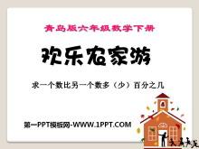 《欢乐农家游》PPT课件