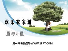 《欢乐农家游》PPT课件8