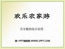 《欢乐农家游》PPT课件11