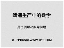 《啤酒生产中的数学》PPT课件7