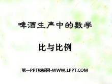 《啤酒生产中的数学》PPT课件3