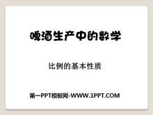 《啤酒生产中的数学》PPT课件4
