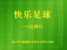 《快乐足球》PPT课件3
