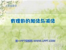 《有理数的加法与减法》PPT课件2