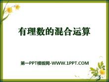 《有理数的混合运算》PPT课件