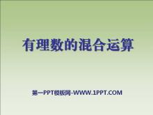 《有理数的混合运算》PPT课件2