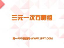《三元一次方程组》PPT课件2