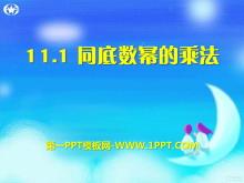 《同底数幂的乘法》PPT课件3