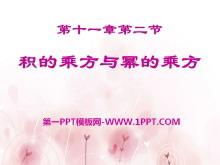 《积的乘方与幂的乘方》PPT课件