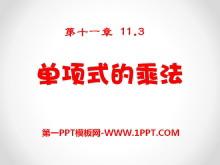 《单项式的乘法》PPT课件