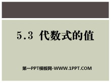 《代�凳降闹怠�PPT�n件3