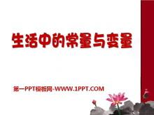 《生活中的常量�c�量》PPT�n件