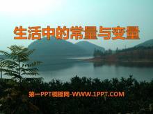 《生活中的常量�c�量》PPT�n件2