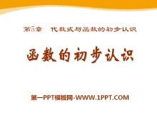 《函数的初步认识》PPT课件3