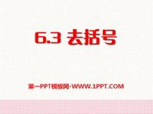 《去括号》PPT课件2