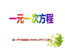 《一元一次方程》PPT课件