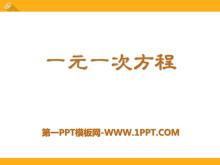 《一元一次方程》PPT课件2