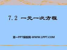 《一元一次方程》PPT课件3
