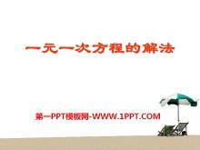 《一元一次方程的解法》PPT课件2