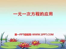 《一元一次方程的应用》PPT课件