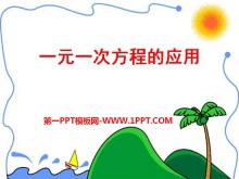 《一元一次方程的应用》PPT课件2