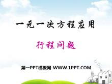 《一元一次方程的应用》PPT课件3