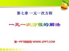 《一元一次方程的解法》PPT课件