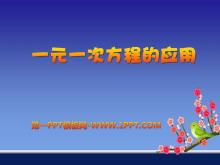 《一元一次方程的应用》PPT课件4