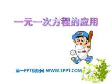 《一元一次方程的应用》PPT课件5