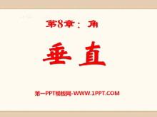 《垂直》PPT课件2