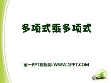 《多项式乘多项式》PPT课件2