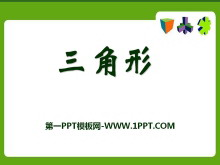 《三角形》PPT课件5