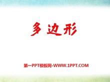 《多边形》PPT课件2