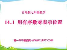 《用有序数对表示位置》PPT课件