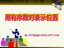 《用有序数对表示位置》PPT课件2