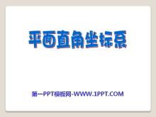 《平面直角坐标系》PPT课件5