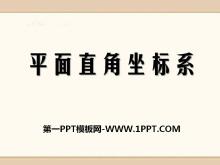 《平面直角坐标系》PPT课件6
