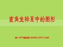 《直角坐标系中的图形》PPT课件