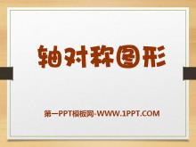《轴对称图形》PPT课件3
