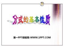 《分式的基本性质》PPT课件3