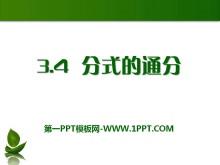 《分式的通分》PPT课件