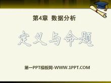 《定义与命题》PPT课件2