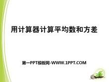 《用计算器计算平均数和方差》PPT课件