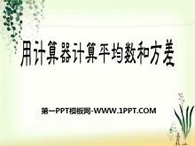 《用计算器计算平均数和方差》PPT课件2