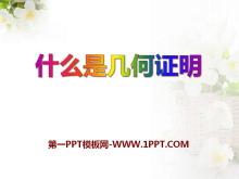 《什么是几何证明》PPT课件2