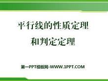 《平行线的性质定理和判定定理》PPT课件