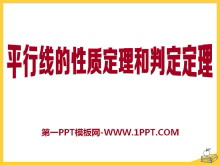 《平行�的性�|定理和判定定理》PPT�n件2