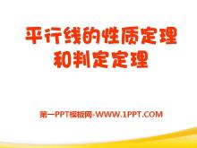 《平行�的性�|定理和判定定理》PPT�n件3